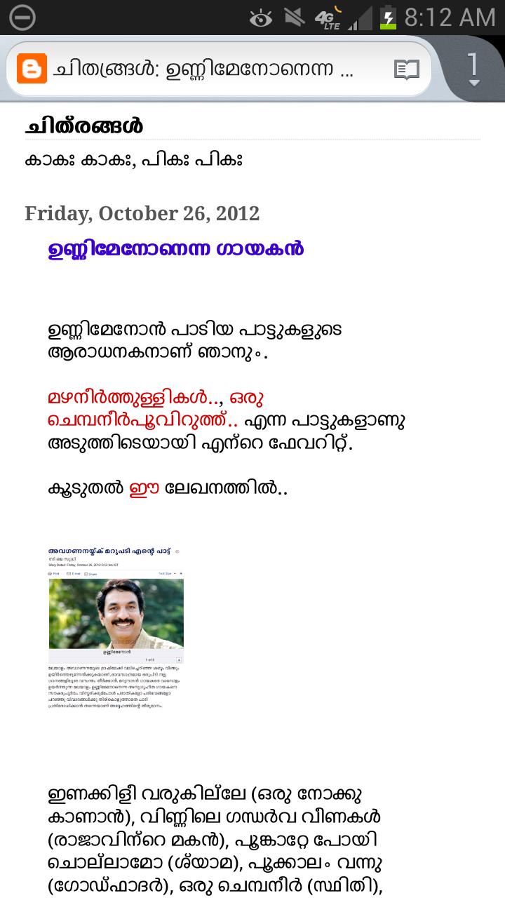 http://evuraan.info/screenshots/images/Samsung_S3_Jelly_Beans_Indic_Malayalam_rendering.jpg